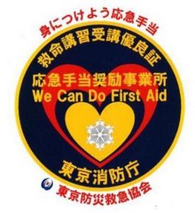 1,590名の区職員が区民の生命を守ります~東京消防庁が『救命講習受講優良証』を交付~