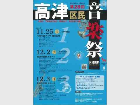 第28回 高津区民音楽祭