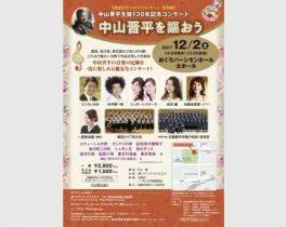 中山晋平生誕130年記念コンサート 中山晋平を謳おう