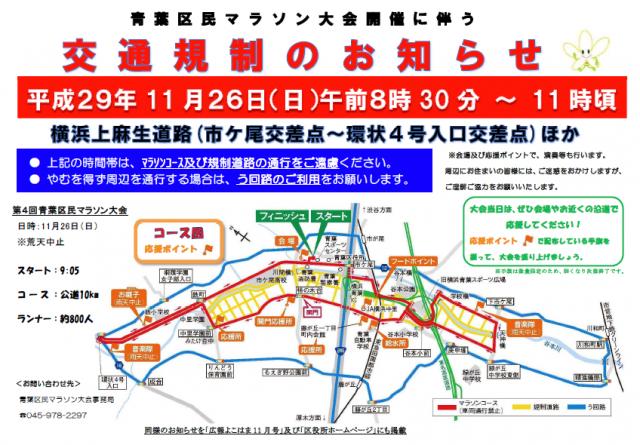 青葉交通規制JPEG