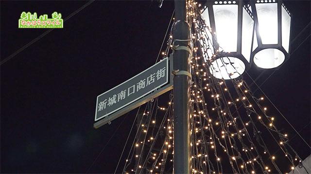 新城南口商店街イルミネーション点灯式