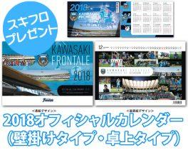 【プレゼント】2018オフィシャルカレンダー(壁掛けタイプ・卓上タイプ)