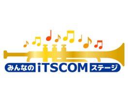 川崎市立橘高等学校が初登場! 12月の【みんなのiTSCOMステージ】