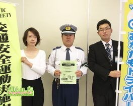 年末の交通事故防止運動実施のお知らせ