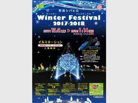 町田シバヒロ ウィンターフェスティバル2017-2018