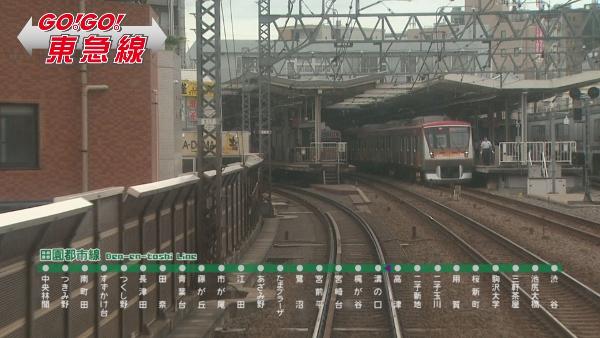 GO!GO!東急線1218