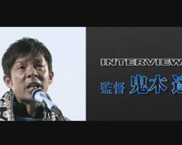 2017-12-3 スキフロ インタビュー 鬼木達-11
