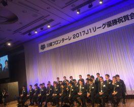2017-12-10 スキフロ 優勝祝賀会-103