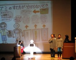 Pepperを使った町田市プログラミング教育成果発表会を開催