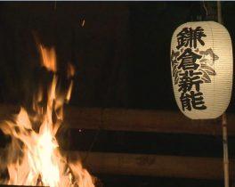 第59回鎌倉薪能