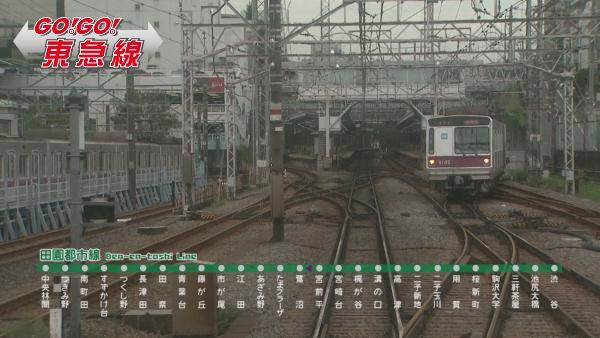 GO!GO!東急線1225