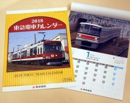 【月間プレゼント】2018年版「東急電車カレンダー」
