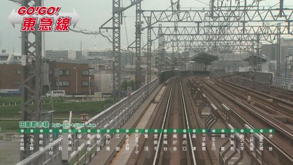 GO!GO!東急線1206