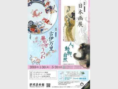 日本画展 人、動物、自然 / 古伊万里 華やぎのうつわ