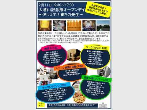 大倉山記念館オープンデイ~おしえて!まちの先生~
