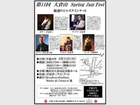 第11回 大倉山 Spring Jazz Fest