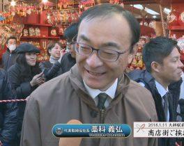 2018-1-11 スキフロ 必勝祈願&商店街挨拶回り-74