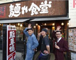 2月もイワイガワと神奈中バスでプチ・トラベル☆