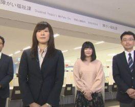 障害者差別解消法 【2月のまちテレ】