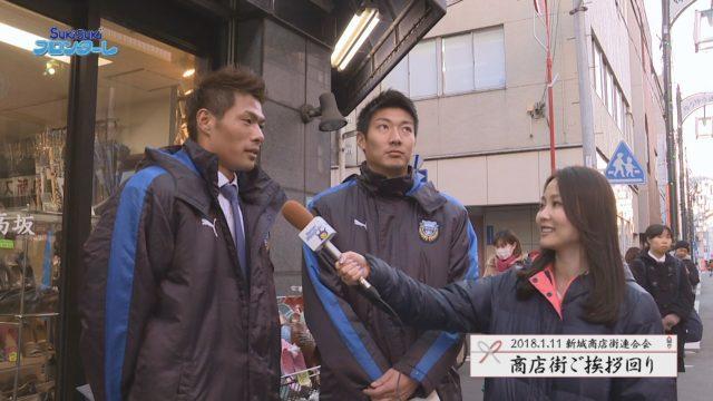 2018-1-11 スキフロ 必勝祈願&商店街挨拶回り-78