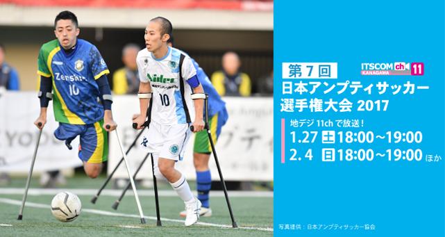 第7回日本アンプティサッカー選手権大会2017