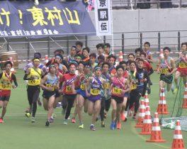 第9回中学生東京駅伝大会