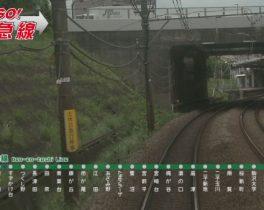 田園都市線・各駅停車 すずかけ台~中央林間 1/22~放送内容