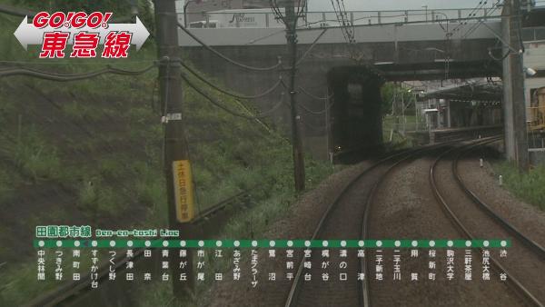 GO!GO!東急線0122
