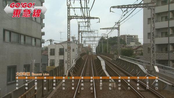 GO!GO!東急線0205