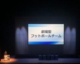 2018-1-21 スキフロ 新体制発表会見-24