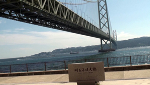 六甲山と明石海峡大橋