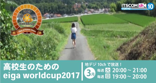 高校生のためのeiga worldcup2017