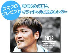 【プレゼント】2018大久保嘉人 オフィシャル卓上カレンダー