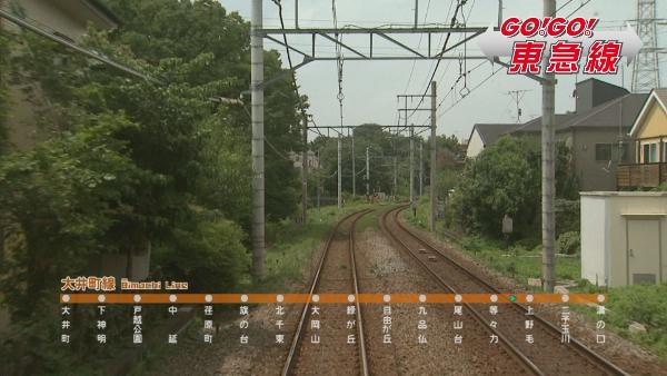 GO!GO!東急線0226