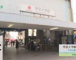 学芸大学駅周辺ほか2/5~放送内容