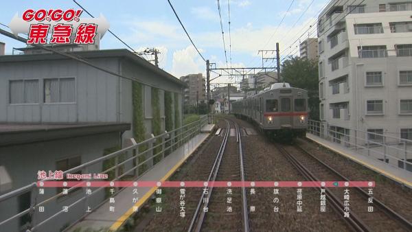 GO!GO!東急線0305