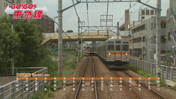 GO!GO!東急線0219
