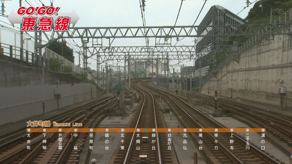 GO!GO!東急線0212