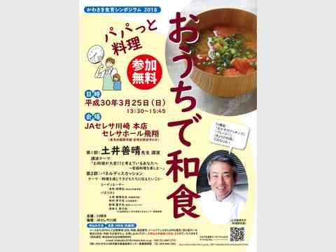かわさき食育シンポジウム『おうちで和食~パパっと料理~』