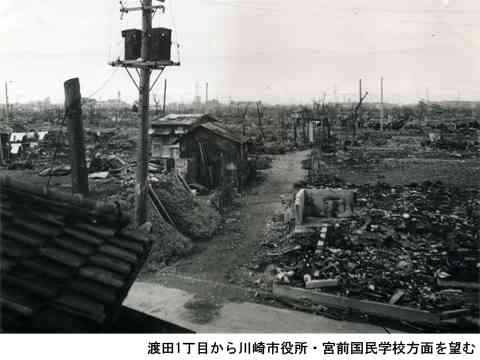 川崎大空襲記録展~私たちのまちに空襲があった