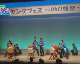 ヤングフェス-Oh!!盛祭-Vol.10 ほか 3/27放送内容