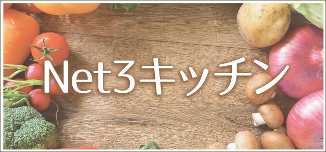 Net3キッチン