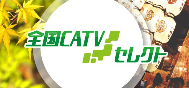 全国CATVセレクト