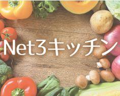 【新番組スタート!】 Net3キッチン 【4月前半】