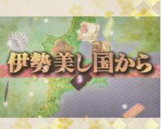 【新番組スタート!】 伊勢 美し国から 4月放送分