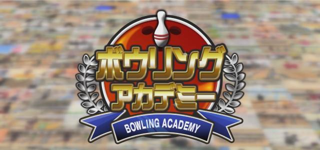 あなたのフォームを拝見!ボウリングアカデミー