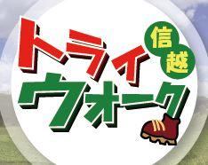 【新番組スタート!】 信越トライウォーク 4月放送分