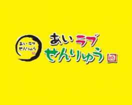 【新番組スタート!】あいラブせんりゅう 4月放送分
