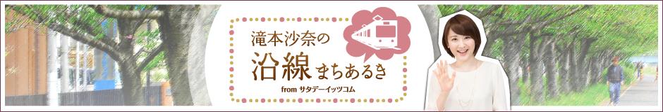 滝本沙奈の沿線まちあるき fromサタデーイッツコム
