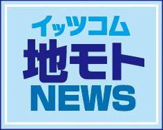 すがお手つなぎまつりほか11/14放送内容(11ch)